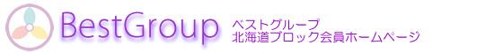 ベストグループ北海道ブロック会員ホームページ